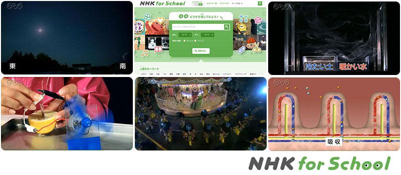 「NHK for School」クリップ提供