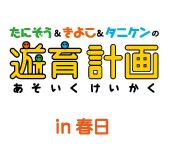 たにぞう&きよこ&タニケンの遊育計画 in 春日